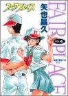 フェアプレイス 4 (ヤングジャンプコミックス)