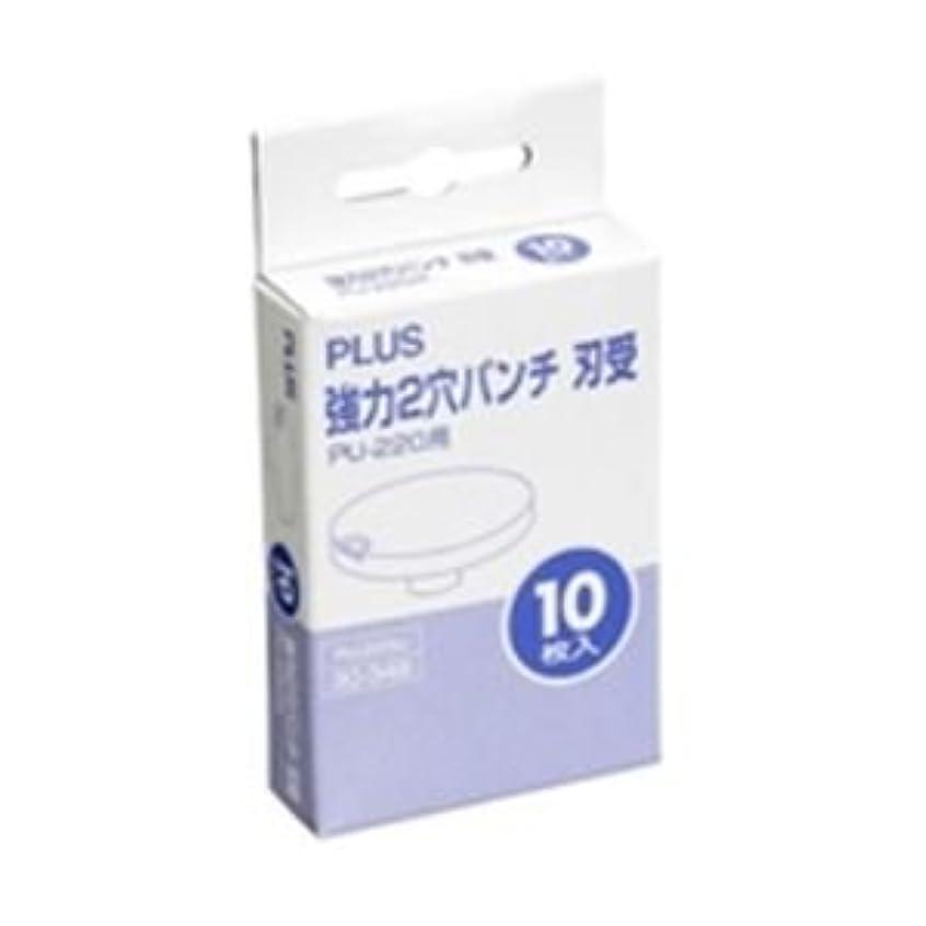 シャイ不可能な豆腐(業務用10セット)プラス 強力2穴パンチ刃受 PU-220U ds-1464562