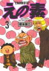 えの素 3 (モーニングワイドコミックス)