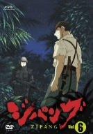 ジパング Vol.6 [DVD]
