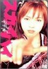 スカイハイ(1) [DVD]