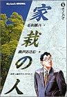 家栽の人 (5) (ビッグコミックス)