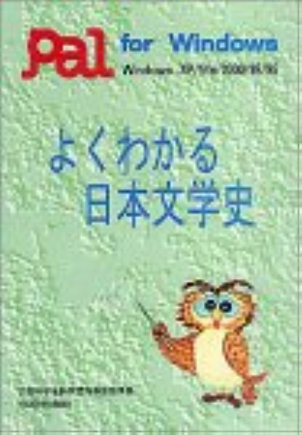 バスルーム詩しがみつくよくわかる日本文学史