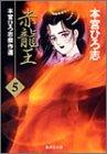 赤竜王―本宮ひろ志傑作選 (5) (集英社文庫―コミック版)