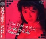The Best of No.1 小林ひとみ Deluxe [DVD]
