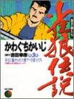 雀狼伝説 3―蒼き狼たち (近代麻雀コミックス)