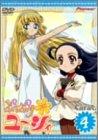 ぷちぷり*ユーシィ Carat.4 [DVD]