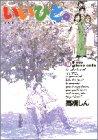 いいひと。―For new natural life (18) (ビッグコミックス)の詳細を見る