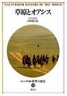 世界の歴史―ビジュアル版〈10〉草原とオアシス