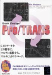 Pro/TRANS Back Design Ver.3