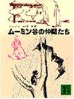 ムーミン谷の仲間たち (講談社文庫)の詳細を見る