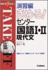 演習編きめる!センター国語I・II (現代文) (センター試験V BOOKS (4))