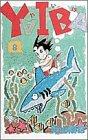 YAIBA (8) (少年サンデーコミックス)