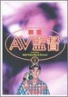 職業・AV監督 / 井浦 秀夫 のシリーズ情報を見る