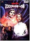 2300年未来への旅 [DVD]