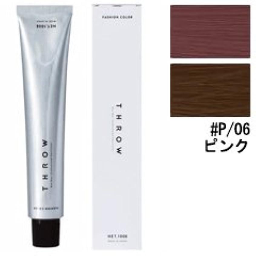 運動する前磁気【モルトベーネ】スロウ ファッションカラー #P/06 ピンク 100g