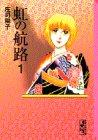 虹の航路 / 庄司 陽子 のシリーズ情報を見る