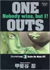 ONE OUTS 第3巻