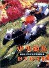 <title>#1: 中央競馬DVD年鑑 平成15年度後期重賞競走</title>