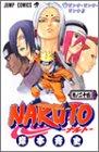 NARUTO -ナルト- 巻ノ二十四