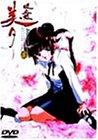 吸血姫美夕 Integral(5) [DVD]
