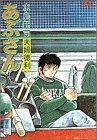 あぶさん (20) (ビッグコミックス)