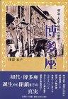 博多座—明治・大正・昭和の歴史