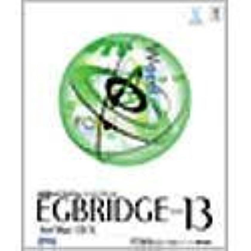 マイクロフォンプランター波紋EGBRIDGE Version 13 for MacOS X