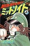 ミッドナイト (4) (少年チャンピオン・コミックス)