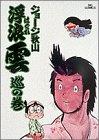 浮浪雲 (7) (ビッグコミックス)