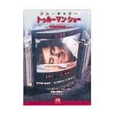 トゥルーマン・ショー [DVD]