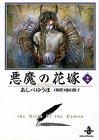 悪魔(デイモス)の花嫁 (2) (秋田文庫)