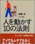 人を動かす10の法則の詳細を見る
