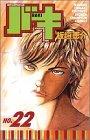 バキ―NEW GRAPPLER BAKI (No.22) (少年チャンピオン・コミックス)