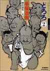 手塚治虫傑作選集 (4) どろろ 2の詳細を見る