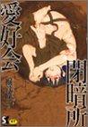 閉暗所愛好会 (SANWA COMICS No.)
