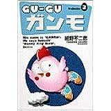 Guーguガンモ 3 (少年サンデーコミックスワイド版)