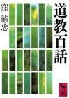 道教百話 (講談社学術文庫)の詳細を見る