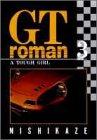 GTロマン 3 (ヤングジャンプコミックス)