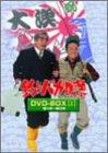 釣りバカ日誌 DVD-BOX Vol.1