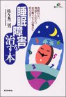 睡眠障害を治す本 (健康ライブラリー)