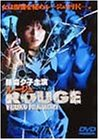 ルージュ [DVD]