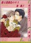 愛は薔薇色のキス (リーフノベルズ)
