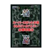 スーパーロボット大戦64&リンクバトラー必勝攻略法 (ハイブリッド完璧攻略シリーズ)
