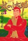 旅の途中 (3) (モーニングKC (594))