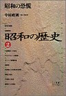 昭和の歴史 / 中村 政則 のシリーズ情報を見る