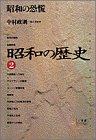 昭和の歴史〈2〉昭和の恐慌 (小学館ライブラリー)の詳細を見る