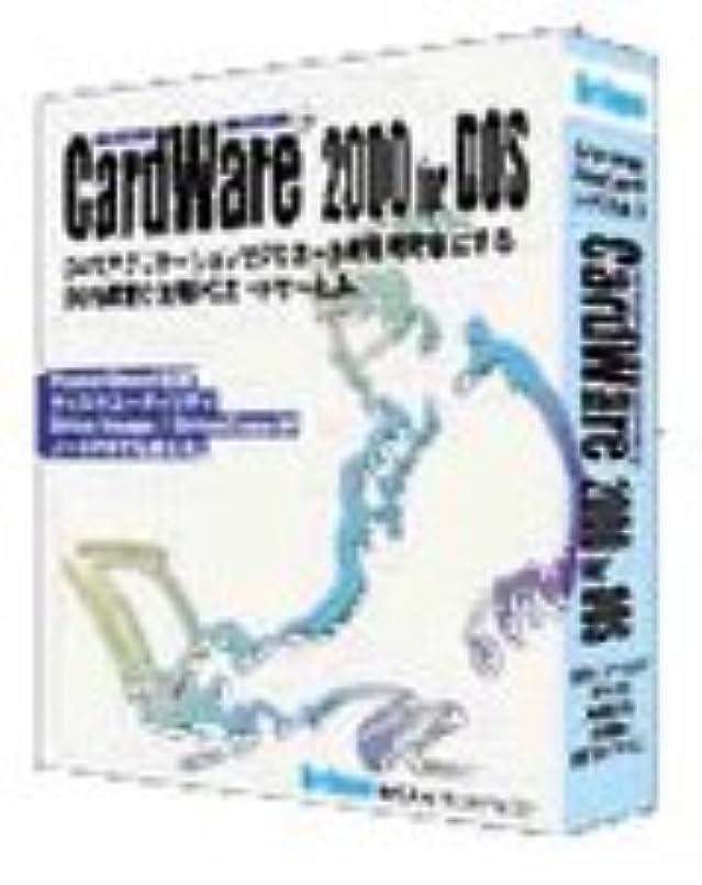 連合激しい応用CardWare 2000 for DOS