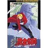 CD鋼の錬金術師 1 (コミックCDコレクション)