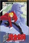 CD鋼の錬金術師 1 (コミックCDコレクション)の詳細を見る